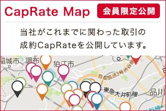 CapRate Map(会員限定公開)