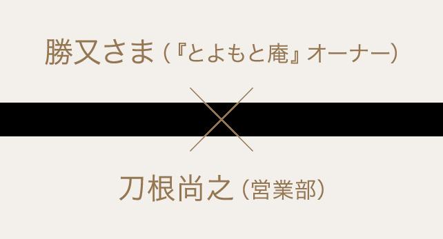 勝又さま(『とよもと庵』オーナー) 刀根尚之(営業部)