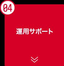 04.運用サポート