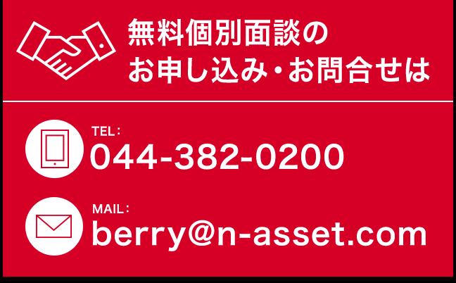無料個別面談のお申し込み・お問い合わせは TEL:044-382-0200 MAIL:berry@n-asset.com