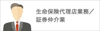 生命保険代理店業務/証券仲介業