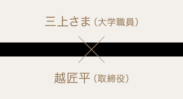 三上さま(大学職員) 越匠平(取締役)