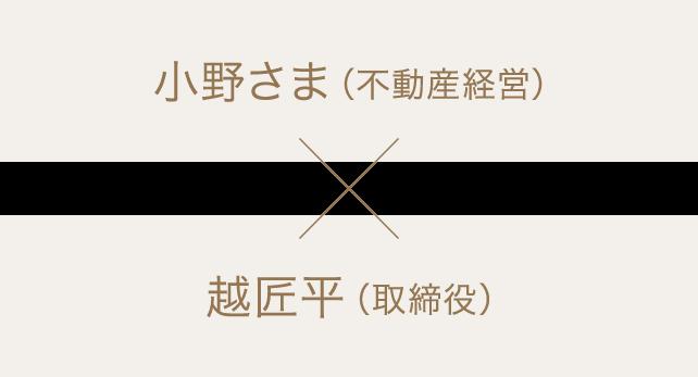 小野さま(不動産経営) 越匠平(取締役)