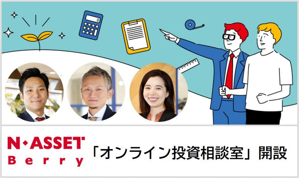 オンライン投資相談室0614